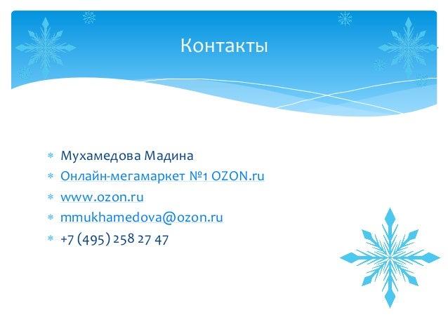 Ozon.ru: Персонализация как тренд e-commerce
