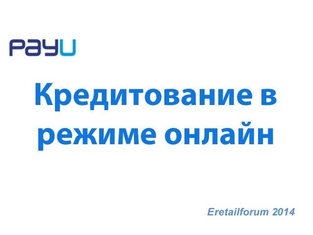 Кредитование в  режиме онлайн  Eretailforum 2014