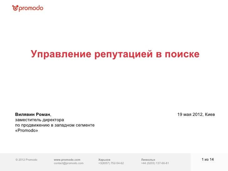 Управление репутацией в поискеВилявин Роман,                                                                     19 мая 20...
