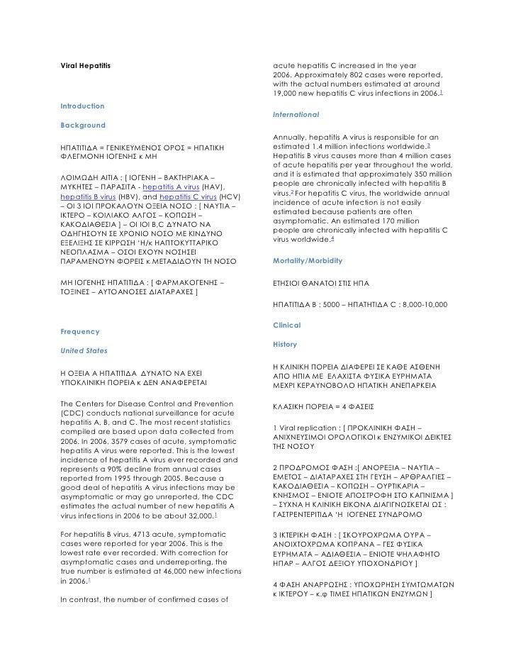 Viral Hepatitis<br />Introduction<br />Background<br />ΗΠΑΤΙΤΙΔΑ = ΓΕΝΙΚΕΥΜΕΝΟΣ ΟΡΟΣ = ΗΠΑΤΙΚΗ ΦΛΕΓΜΟΝΗ ΙΟΓΕΝΗΣ κ ΜΗ<br />...