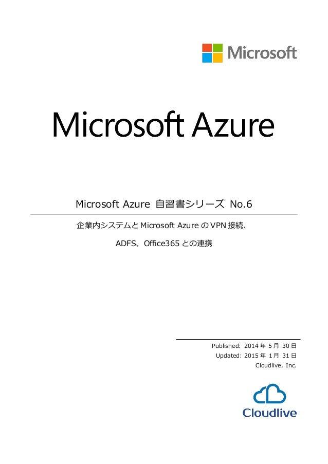 Microsoft Azure 自習書シリーズ No.6 企業内システムと Microsoft Azure の VPN 接続、 ADFS、Office365 との連携 Published: 2014 年 5 月 30 日 Updated: 20...