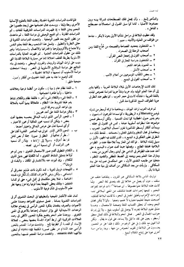 07 03-04-مجلة فصول - مجلة النقد الأدبي - الأعداد benamor.belgacem