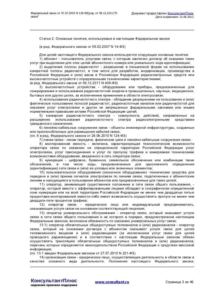 скачать федеральный закон о связи от 7 июля 2003 года 126-фз