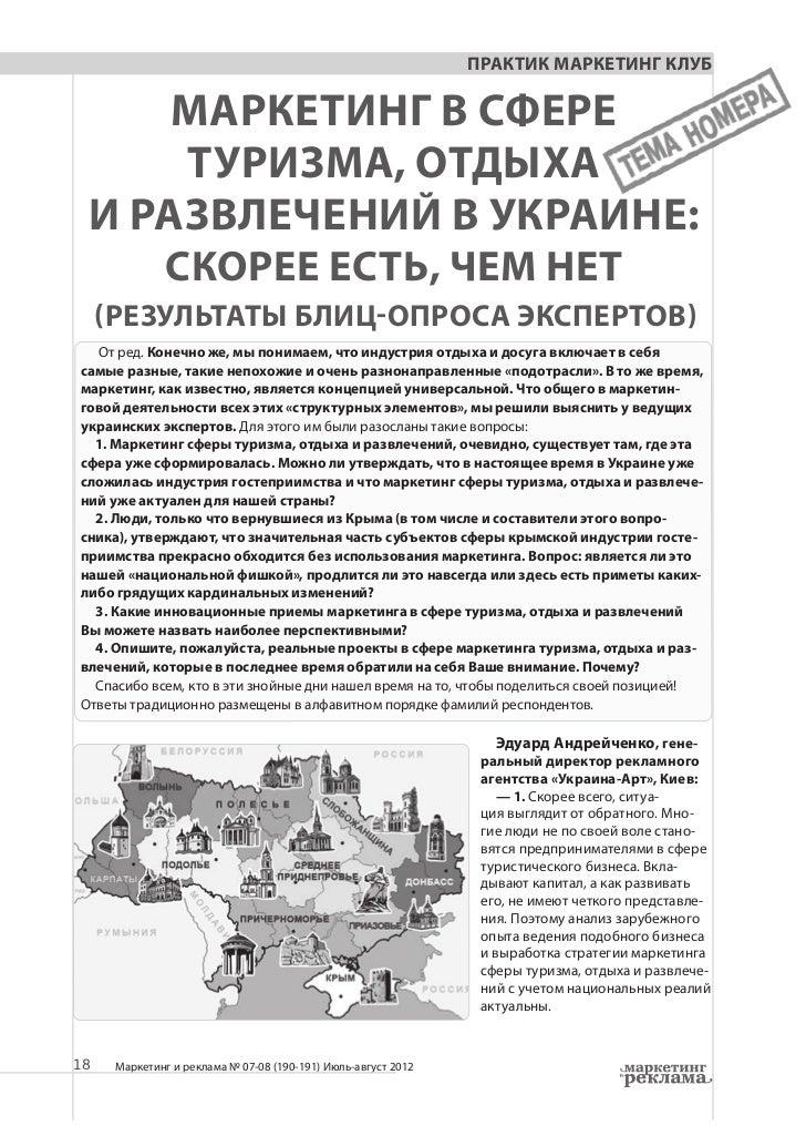 Практик Маркетинг Клуб    Маркетинг в сфере     туризма, отдыха и развлечений в Украине:               скорее есть, чем не...