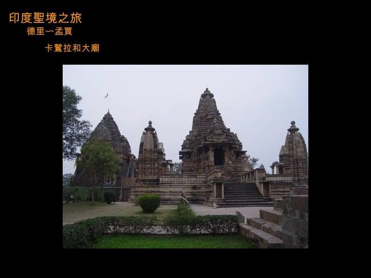 印度聖境之旅   德里〜孟買 卡鷲拉和大廟