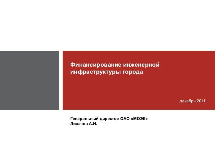 Финансирование инженернойинфраструктуры города                                  декабрь 2011Генеральный директор ОАО «МОЭК...
