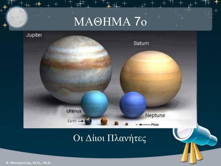 ΜΑΘΗΜΑ 7οΟι Δίιοι Πλανήτες