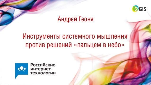 Инструменты системного мышленияпротив решений «пальцем в небо»Андрей Геоня
