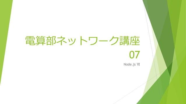 電算部ネットワーク講座 07 Node.js Ⅵ