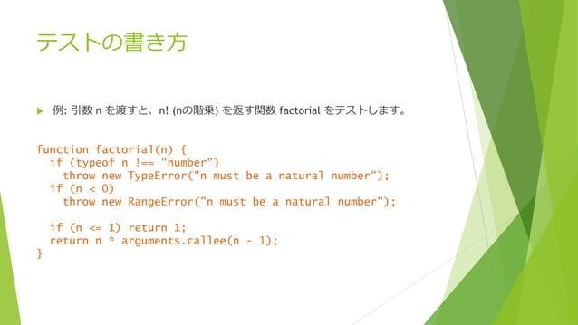 """テストの書き方   例: 引数 n を渡すと、n! (nの階乗) を返す関数 factorial をテストします。  function factorial(n) { if (typeof n !== """"number"""") throw new T..."""