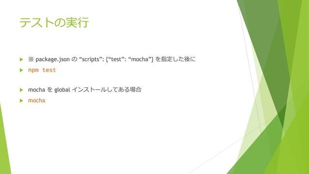 """テストの実行   ※ package.json の """"scripts"""": {""""test"""": """"mocha""""} を指定した後に    npm test    mocha を global インストールしてある場合    mocha"""
