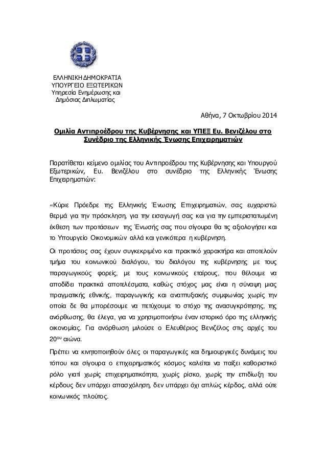 ΕΛΛΗΝΙΚΗ ΔΗΜΟΚΡΑΤΙΑ  ΥΠΟΥΡΓΕΙΟ ΕΞΩΤΕΡΙΚΩΝ  Υπηρεσία Ενημέρωσης και  Δημόσιας Διπλωματίας  Αθήνα, 7 Οκτωβρίου 2014  Ομιλία ...