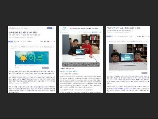 [제1회 CC Teachers] 07.박성범, 윤형근 - 하루 sns 개발과 그 뒷 이야기