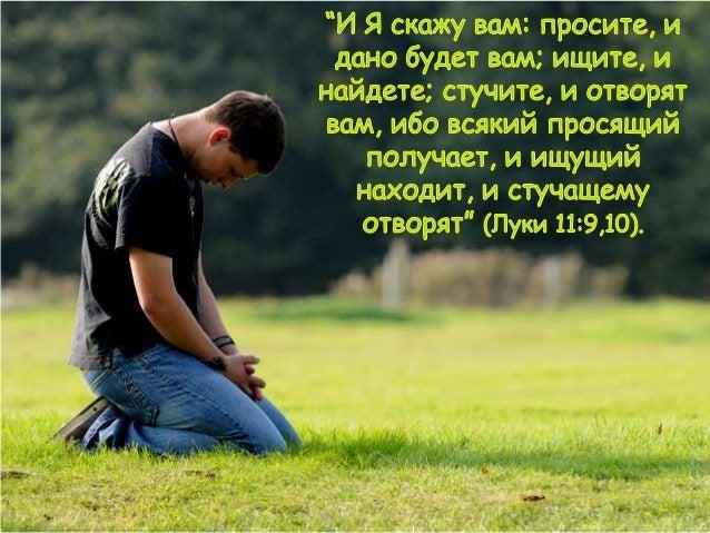 Хотя Иисус по Своей божественной природе был всегда един с Отцом и Духом Святым, Он нуждался в молитве, чтобы оставаться в...