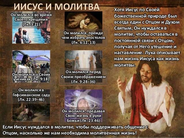 • Небожители высоко ценят волю Божью и повинуются ей. Мы ответственны за повиновение Его воле на Земле. Да будет воля Твоя...