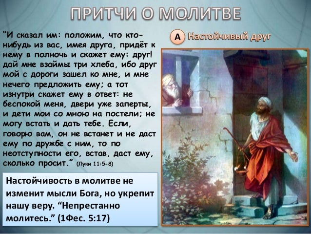 """C """"Два человека вошли в храм помолиться: один фарисей, а другой мытарь. Фарисей, став, молился сам в себе так: Боже! благо..."""