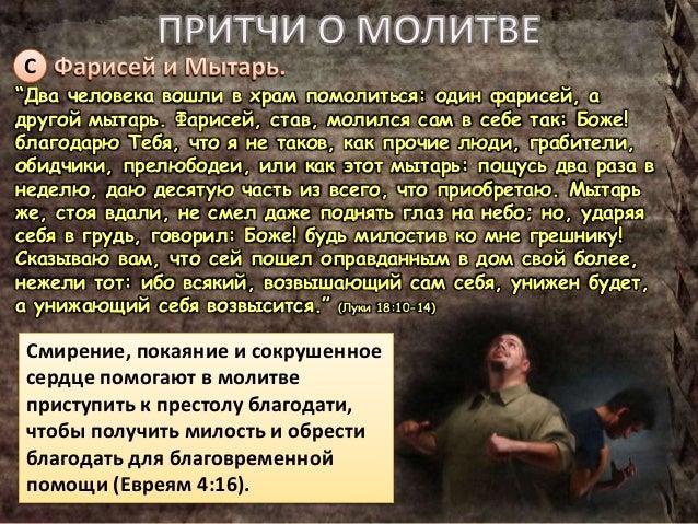 07. иисус, святой дух и молитва