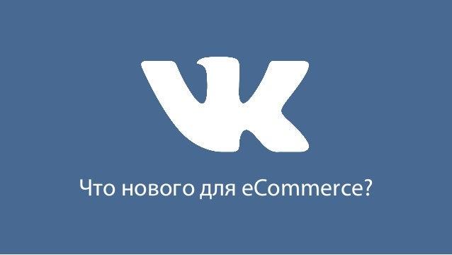 Что нового для eCommerce?