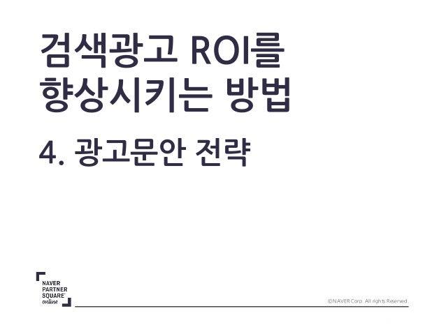 ⓒ NAVER Corp. All rights Reserved. 검색광고 ROI를 향상시키는 방법 4. 광고문안 전략