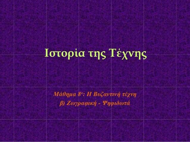 Ιστορία της Τέχνης Μάθημα 8ο : Η Βυζαντινή τέχνη β) Ζωγραφική - Ψηφιδωτά