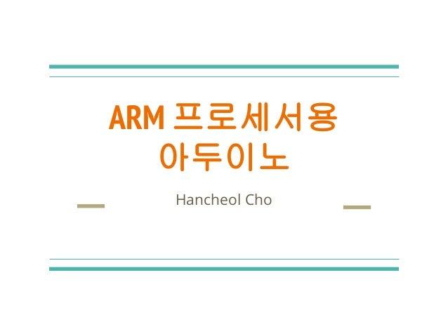 ARM 프로세서용 아두이노 Hancheol Cho