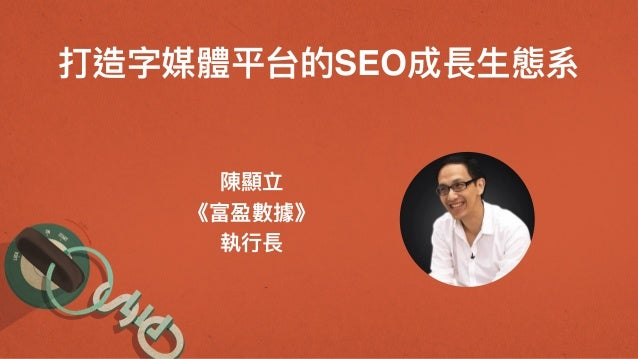 打造字媒體平台的SEO成長⽣生態系 陳顯立 《富盈數據》 執⾏行行長