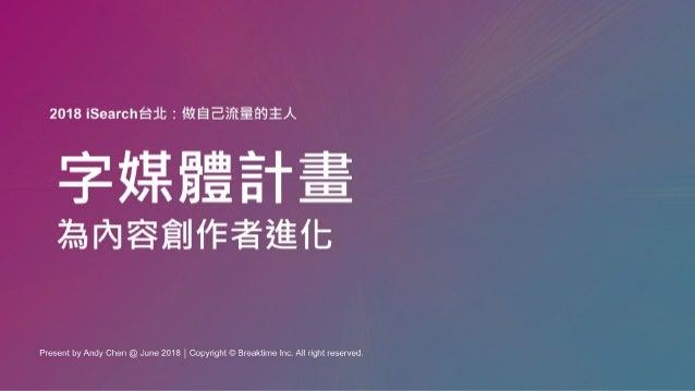 07.打造字媒體平台的SEO成長生態系_陳顯立 Slide 2