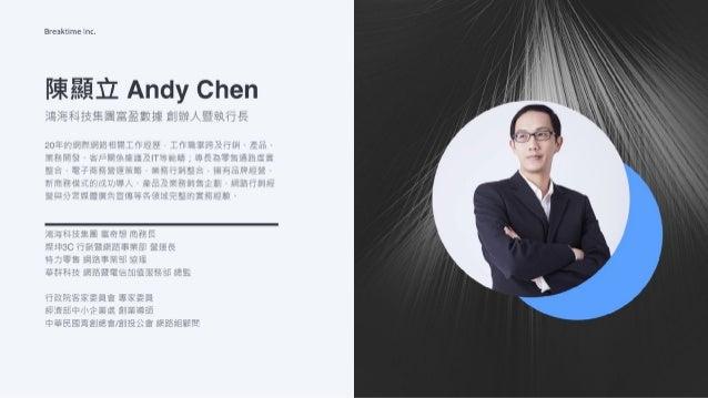 07.打造字媒體平台的SEO成長生態系_陳顯立 Slide 3