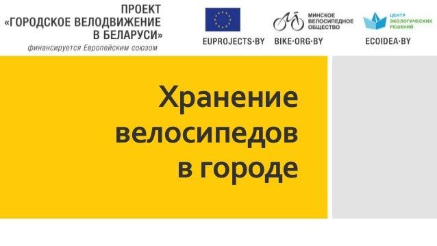 Хранение велосипедов в городе