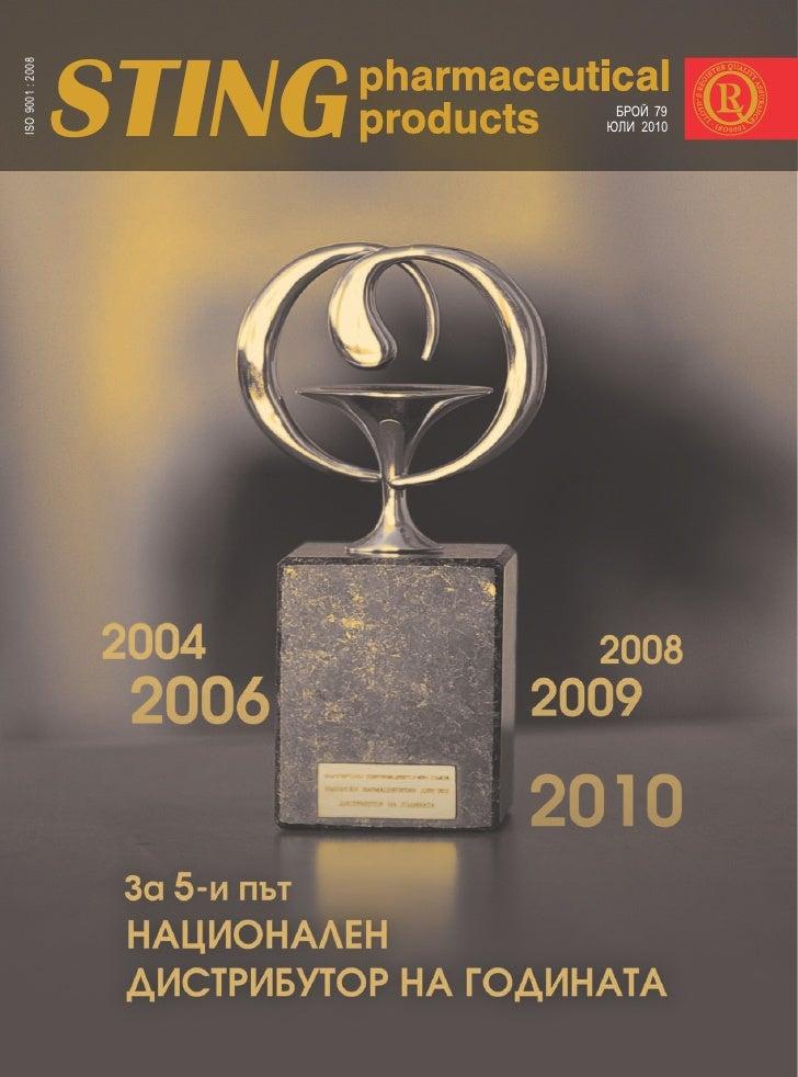 ISO 9001 : 2008                        БРОЙ 79                   ЮЛИ 2010