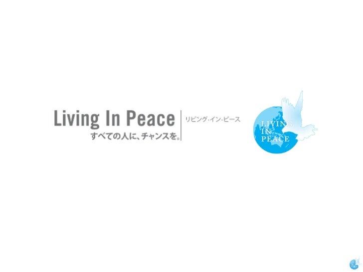 2本日お話したい内容1. Living in Peaceについて2. マイクロファイナンスについて3. 児童養護施設について                         すべての人に、チャンスを。