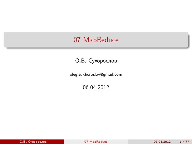 07 MapReduce                       О.В. Сухорослов                  oleg.sukhoroslov@gmail.com                         06....