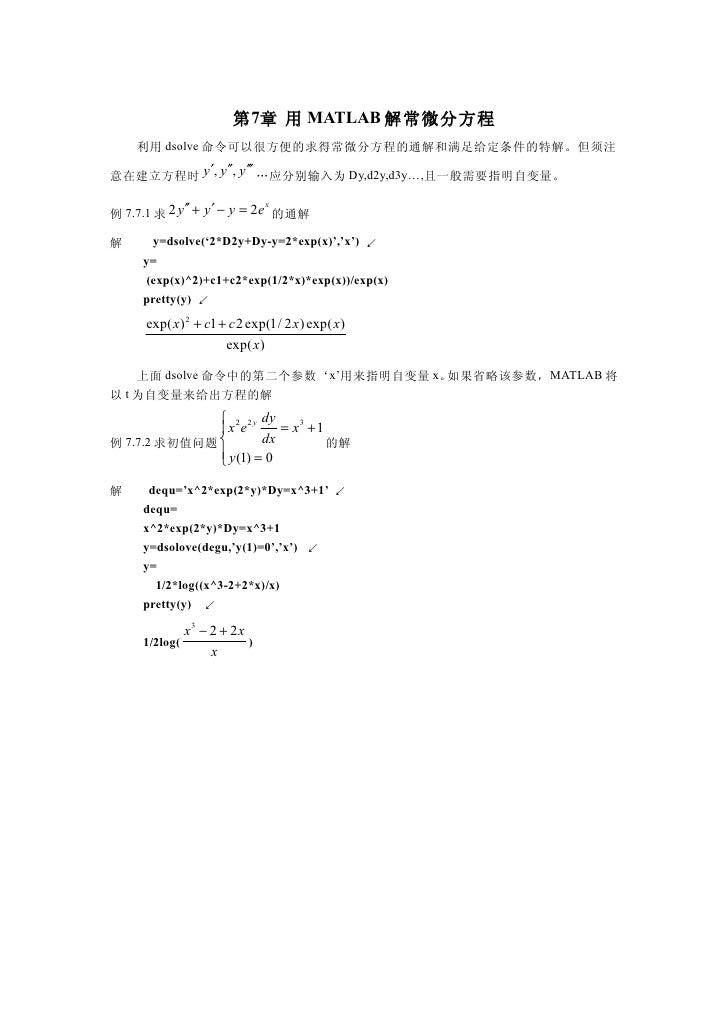 第 7章 用 MATLAB 解常微分方程     利用 dsolve 命令可以很方便的求得常微分方程的通解和满足给定条件的特解。但须注  意在建立方程时 y ′, y′′, y′′′ …应分别输入为 Dy,d2y,d3y…,且一般需要指明自变量...