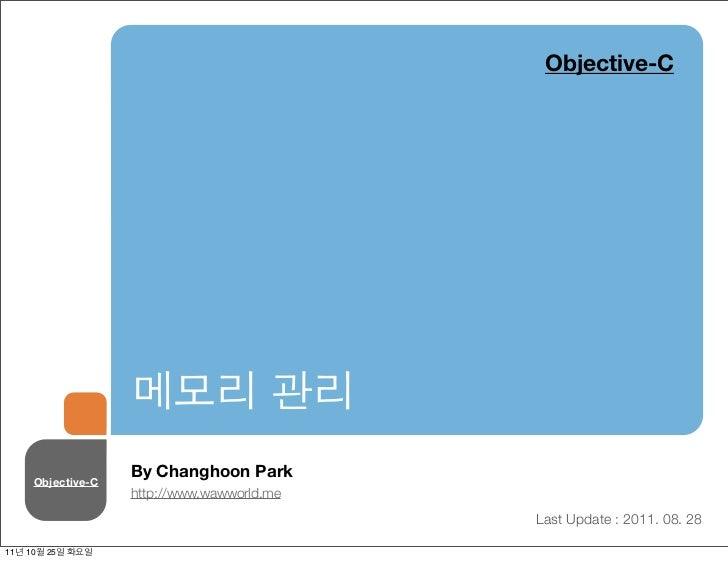 Objective-C                  메모리 관리                  By Changhoon Park    Objective-C                  http://www.wawworld...