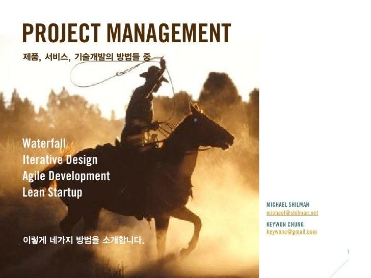 PROJECT MANAGEMENT제품, 서비스, 기술개발의 방법들 중WaterfallIterative DesignAgile DevelopmentLean Startup                       MICHAEL...