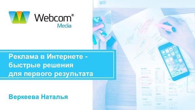 Реклама в Интернете - быстрые решения для первого результата Веркеева Наталья