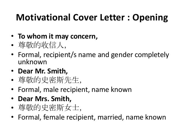 addressing a cover letter to unknown gender