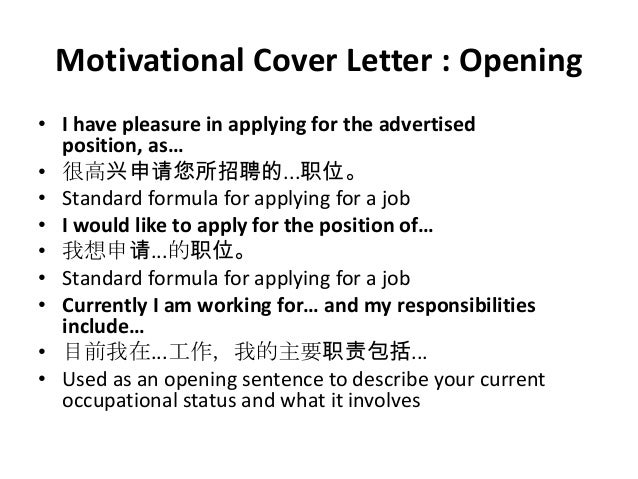 cover letter first sentence cover letter cover letters closing cover