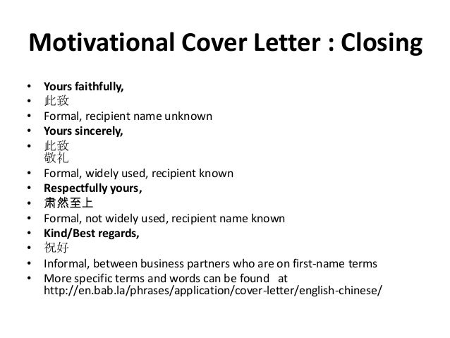 writing a cover letter to an unknown recipient
