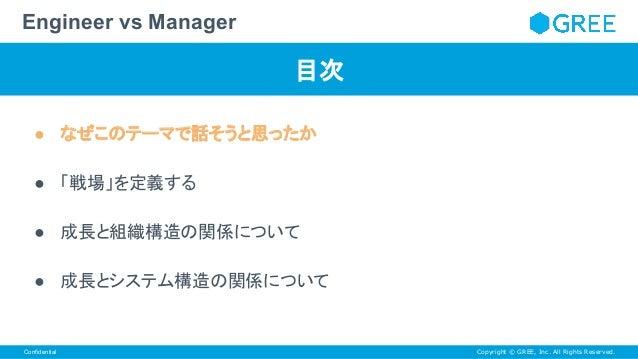 エンジニアとマネージャーは、いつも勝負をしているのだと思う Slide 3