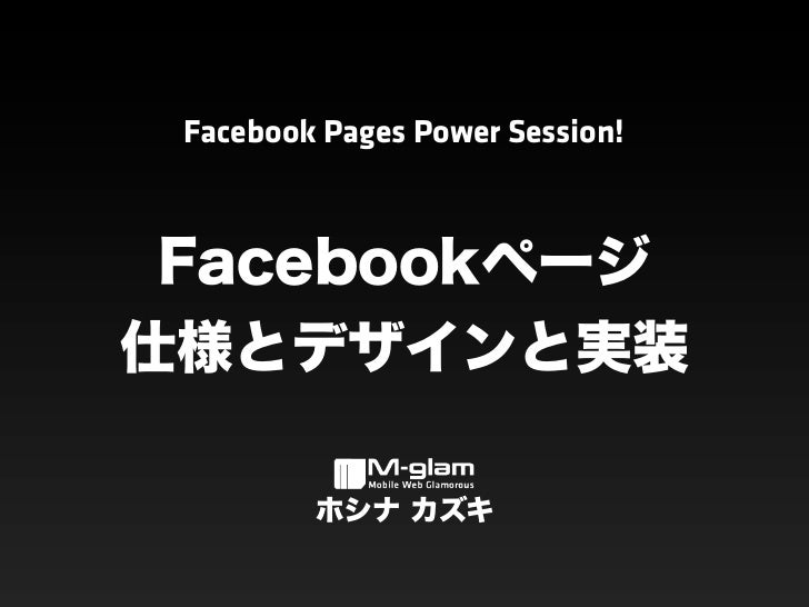 Facebook Pages Power Session!