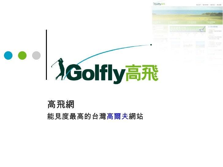 高飛網 能見度最高的台灣 高爾夫 網站