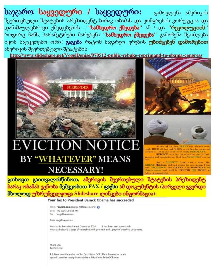 საჯარო საყვედური / საყვედური:                      გამოვლენა ამერიკისშეერთებული შტატების პრეზიდენტ ბარაკ ობამას და კონგრეს...