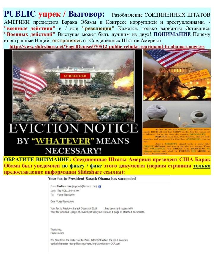 PUBLIC упрек / Выговор:                   Разоблачение СОЕДИНЕННЫХ ШТАТОВАМЕРИКИ президента Барака Обамы и Конгресс корруп...