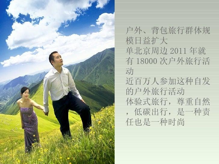 户外、背包旅行群体规          模日益扩大          单北京周边 2011 年就          有 18000 次户外旅行活          动发现新旅行方式   近百万人参加这种自发          的户外旅行活动  ...