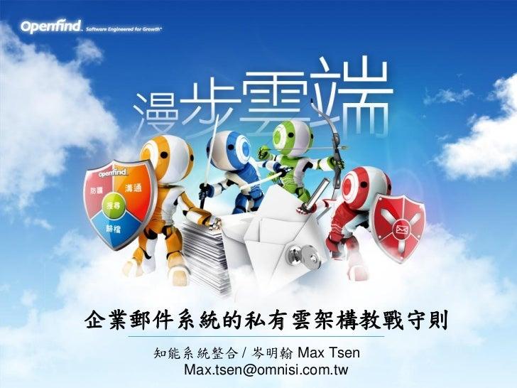 企業郵件系統的私有雲架構教戰守則   知能系統整合 / 岑明翰 Max Tsen     Max.tsen@omnisi.com.tw   copyright © Openfind