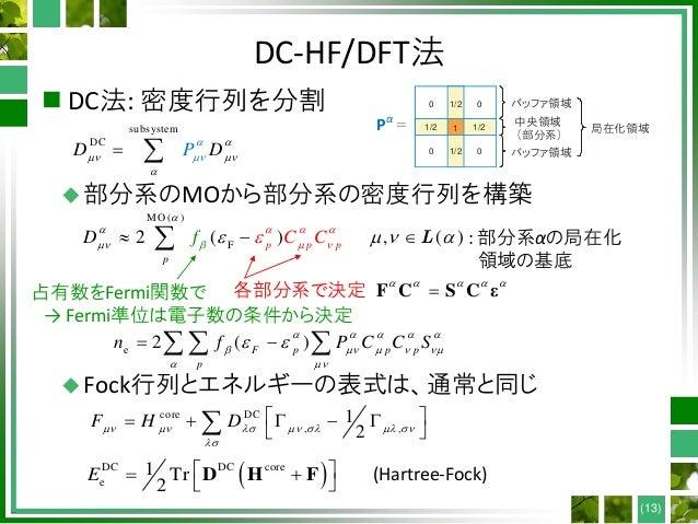 DC-HF/DFT法  DC法: 密度行列を分割 部分系のMOから部分系の密度行列を構築 Fock行列とエネルギーの表式は、通常と同じ subsystem DC D P D       11/2 0 1/2 1/2 ...