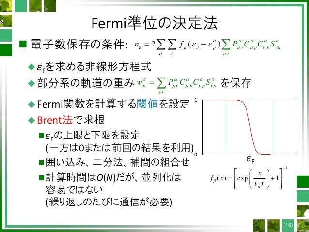 Fermi準位の決定法  電子数保存の条件: εFを求める非線形方程式 部分系の軌道の重み を保存 Fermi関数を計算する閾値を設定 Brent法で求根  εFの上限と下限を設定 (一方は0または前回の結果を利用)  囲い込み、...