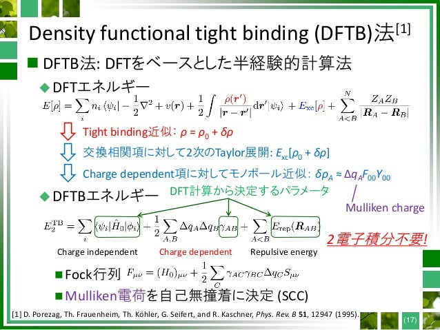Density functional tight binding (DFTB)法[1]  DFTB法: DFTをベースとした半経験的計算法 DFTエネルギー DFTBエネルギー  Fock行列  Mulliken電荷を自己無撞着に決定...