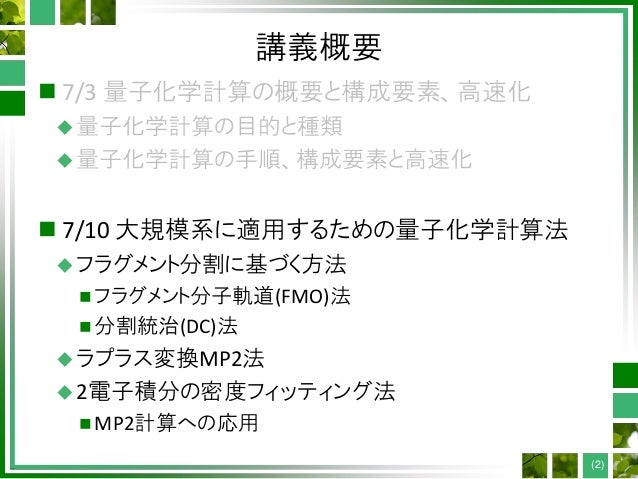 CMSI計算科学技術特論B(13) 大規模量子化学計算(2) Slide 2